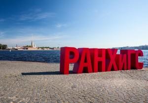 РАНХиГС вошел в ТОП-5 самых влиятельных российских вузов