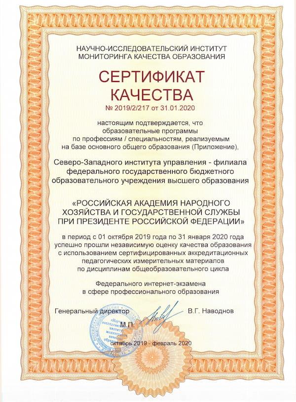 sertificat kachestva20192217 1