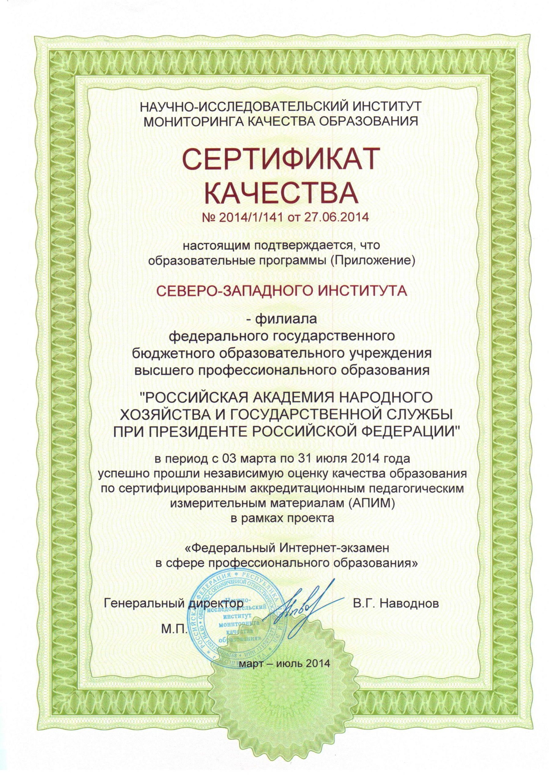 sertificat kachestva 2014