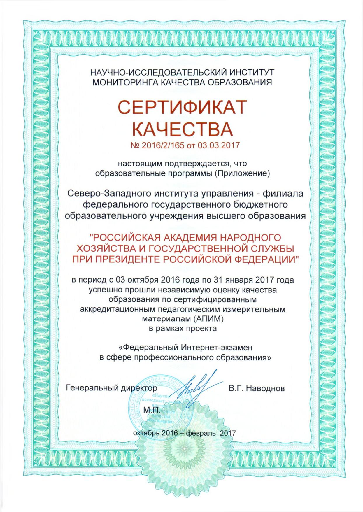 sertificat kachestva 2016 2