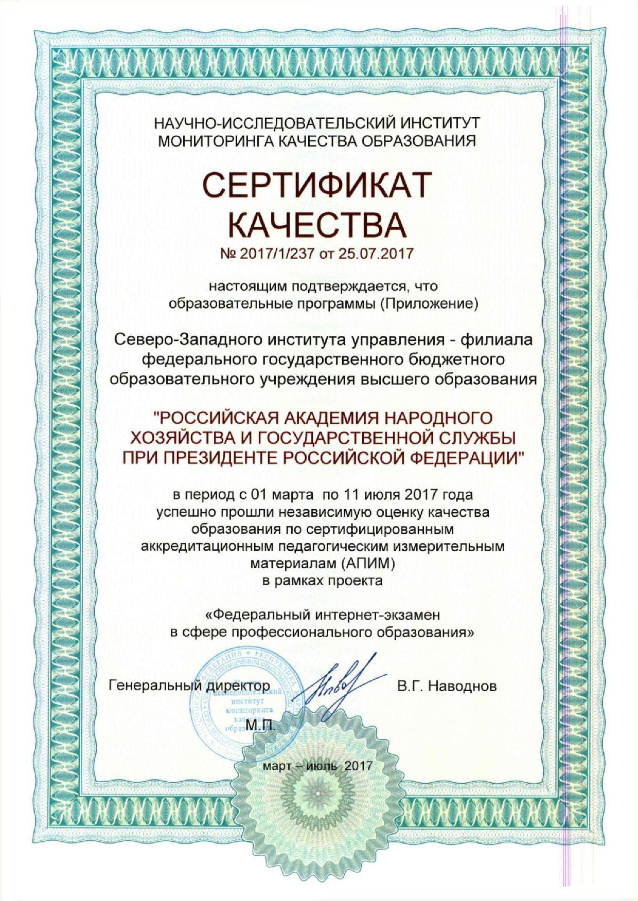 sertificat kachestva 2017