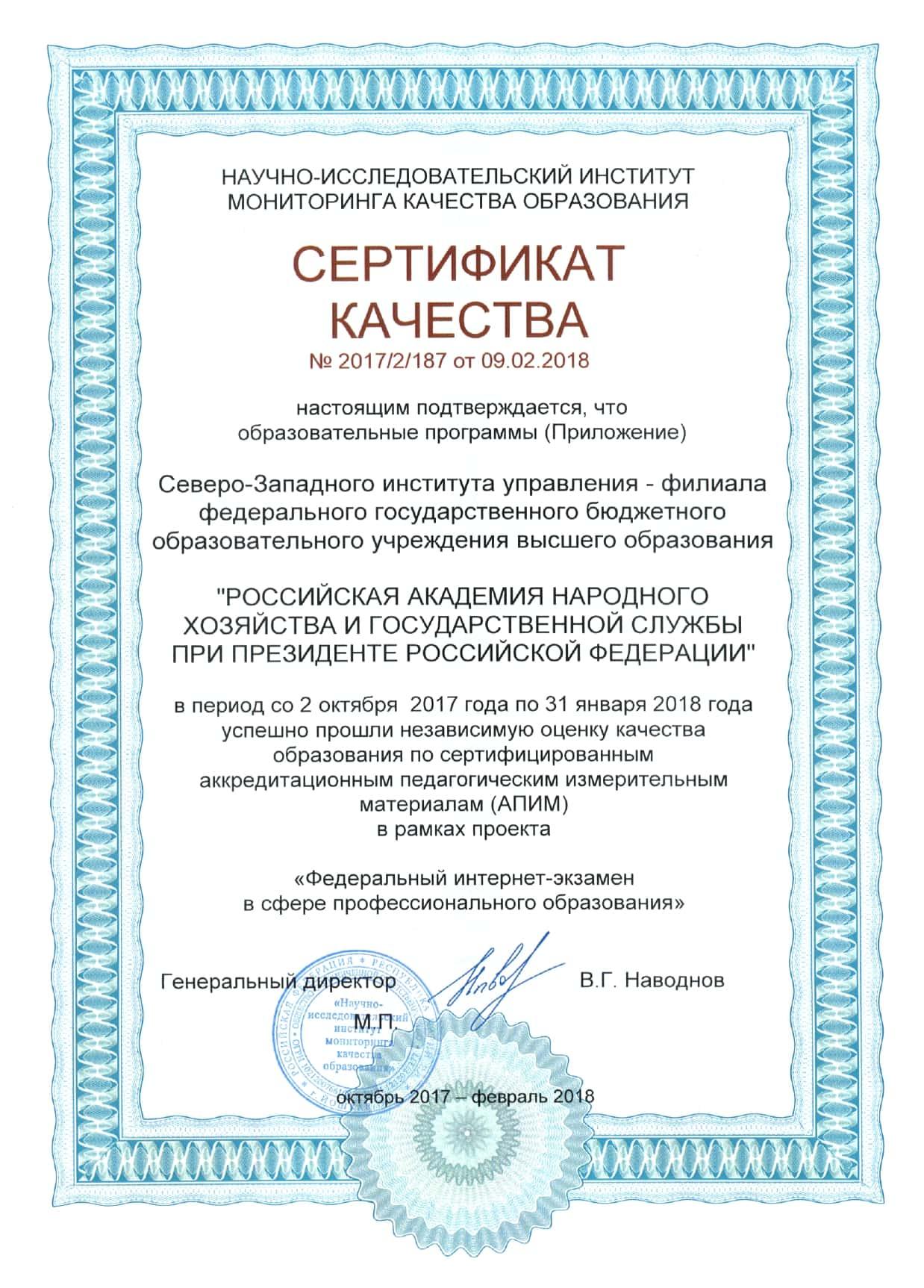 sertificat kachestva 2017 2
