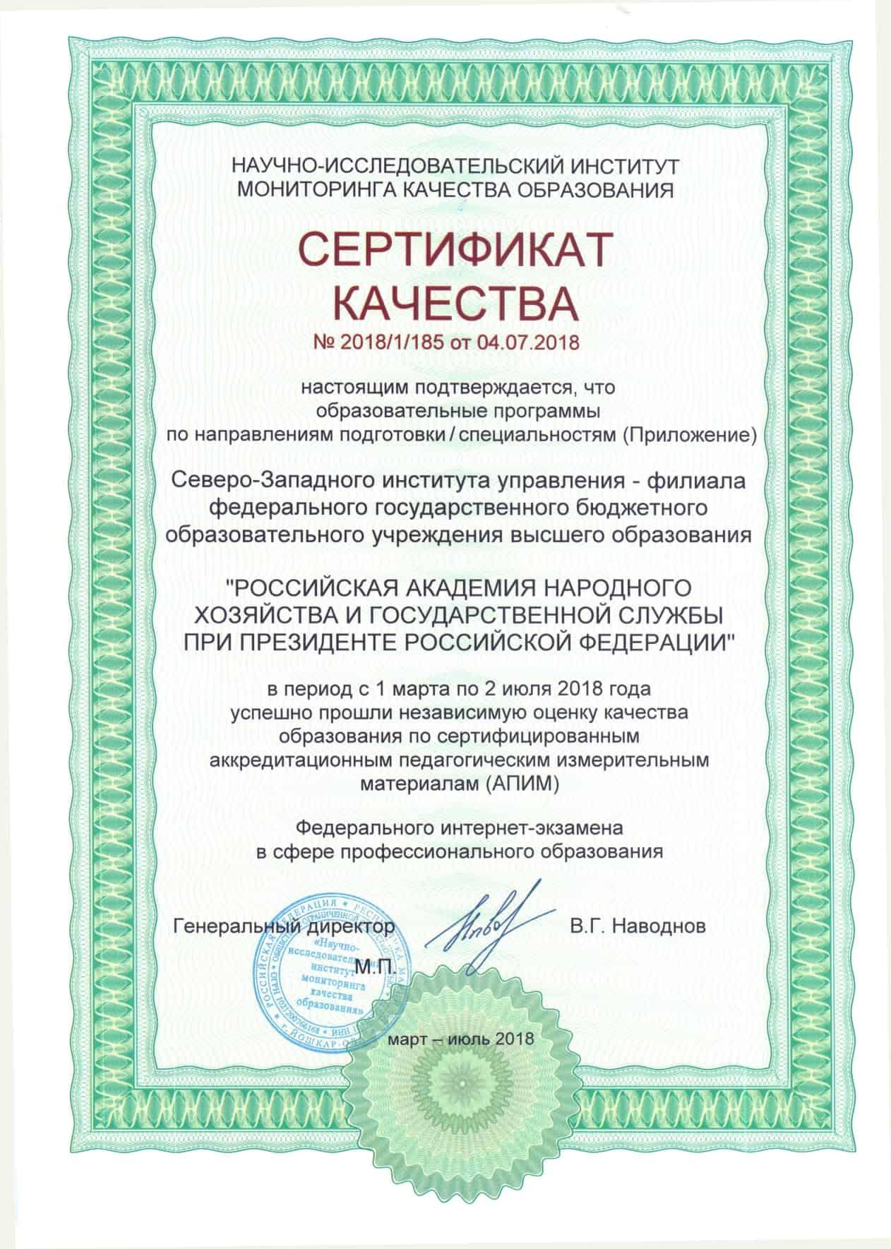 sertificat kachestva 2018