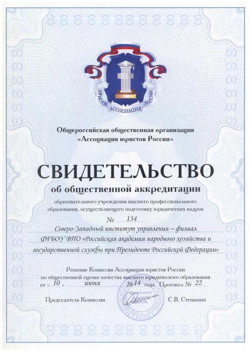 Сертификат Урф